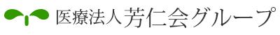 医療法人 芳仁会グループ